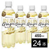 【24本】JIN JIN Ginger 450ml