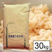 【30kg】30年産北海道産ゆめぴりか 1等 玄米30kg×1袋
