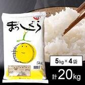 【20kg】30年産青森県産まっしぐら 白米5kg×4袋