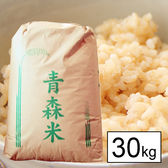 【30kg】30年産青森県産まっしぐら 1等 玄米30kg×1袋