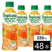 【48本】トロピカーナ100%オレンジ330mlPET