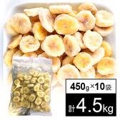 【10袋】バナナスライス450g