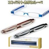 【カラーランダム】コンパクトめがねルーペ ポケット拡大鏡メガネ