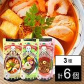 マレーシアご当地料理シリーズ 3種セット