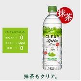 クリアラテ抹茶fromおいしい水PET600ml