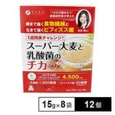 スーパー大麦と乳酸菌のチカラ 15g×8袋