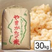 【30kg】30年度 山形県産 雪若丸 玄米