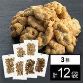 味付きくるみ3種アソートセット(黒糖・きなこ・メープル)