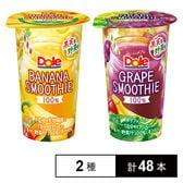 Dole(R) スムージー 2種セット BANANA SMOOTHIE / GRAPE SMOOTHIE