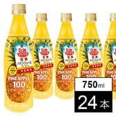 [24本]ドール 完熟パインジュース 750ml | 果汁1...