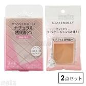 【2点セット】マッセモリー(MASSE MOLLY) ファンデーション本体+詰替 各11g/ライトオークル