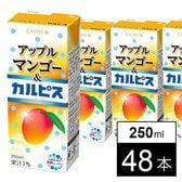 【予約受付中3/6までに出荷】アップルマンゴー&カルピス 250ml24入x2