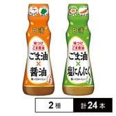 [計24本]日清味つけごま香油 ごま油×醤油/ごま油×塩にん...