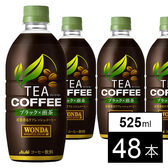 ワンダ TEA COFFEE ブラック×煎茶 PET525ml