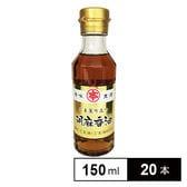 【20本】マルホン ごま薫り立つ胡麻香油150ml