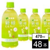 [48本]伊藤園 おーいお茶 新緑 470ml | 今までな...