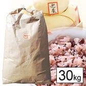 【30kg】国内産100% 水稲もち米 白米 30kg (業務用)