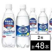 アサヒ おいしい水プラス 「カルピス」の乳酸菌スパークリングPET500ml/ウィルキンソン タンサン レモンPET500ml (クラッシュボトル)