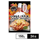 フリトレー 肉厚チップスいきなりステーキ味150g