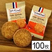 【サンプルの日 30名様】[St Michel]サンミッシェル ベビーガレット100枚