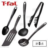 [計5点]T-fal(ティファール)キッチンツール エピス/スプーン・ロングターナー・レードル・ストレーナー・トング