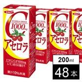 【48本】Cアセロラ 200ml
