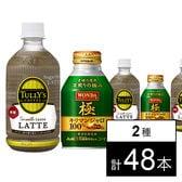 TULLY'S COFFEE Smooth taste LATTE PET 500ml/ワンダ 極 キリマンジャロ100% ボトル缶 260g