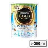 ゴールドブレンド アイスコーヒー エコ&システム