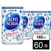 「カルピスソーダ」缶160ml