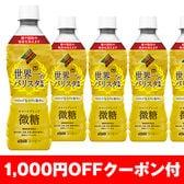 【24本+24本】ダイドーブレンド スマートブレンド微糖 世界一のバリスタ監修 430ml