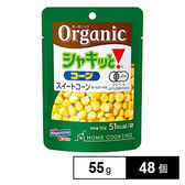 【48個】ホームクッキング オーガニック シャキッとコーン (固形量55g)