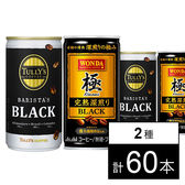 TULLY'S COFFEE BARISTA'S BLACK 185g/ワンダ 極 完熟深煎りブラック 缶185g
