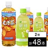 健康ミネラルむぎ茶 670ml リラックマおまけ付き/おーいお茶 新緑 470ml