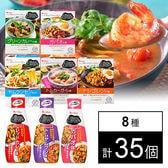 ハウス食品 エスニックガーデン 8種セット