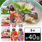 ハウス食品 エスニックガーデン 5種40個セット