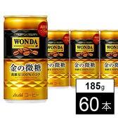 【60本】ワンダ 金の微糖 缶185g