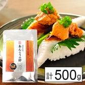 [500g]あん肝250g×2セット