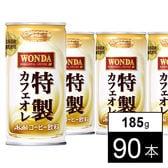 ワンダ 特製カフェオレ 缶185g