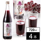 <濃縮還元>赤ぶどうジュース 720ml×4本