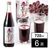 <濃縮還元>赤ぶどうジュース 720ml×6本