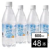 蛍の郷の天然水スパークリング(プレーン) 500ml×48本【賞味期限間近】