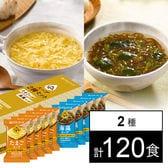 【12箱】Theうまみ スープ2種セット10食