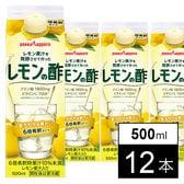 レモンの酢500ml紙