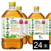 【24本】アサヒ からだ十六茶 PET1L