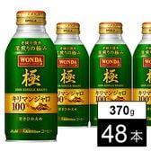【48本】ワンダ 極 キリマン ボトル缶370g