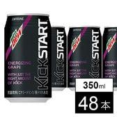 キックスタート 350ml缶