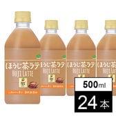 TEAs' TEA NEW AUTHENTIC ほうじ茶ラテ PET 500ml