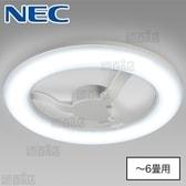 【~6畳用】NEC/調光LEDシーリングライト/ HLDX0601