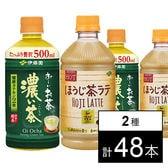 おーいお茶 濃い茶 電子レンジ対応 500ml/TEAs' TEA NEW AUTHENTIC ほうじ茶ラテ ホットPET 500ml