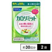 【50円OFFクーポン】【2袋セット】ファンケル カロリミット 120粒 (約30回分)